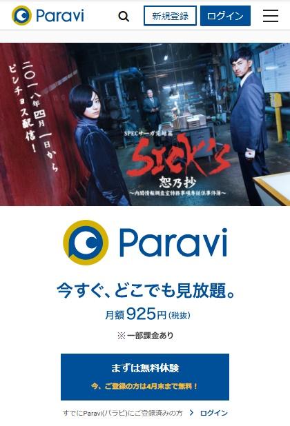 Parabi(パラビ)